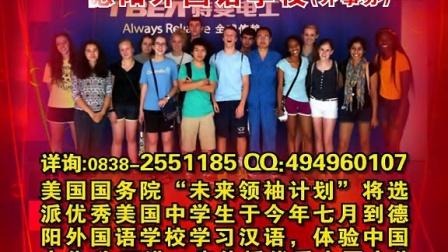 面向全市招募美国留学生接待家庭