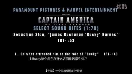 【SSS字幕组】Sebastian Stan on his role in Captain America1
