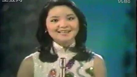 邓丽君- 她的眼睛像月亮(1977 台视特别节目)