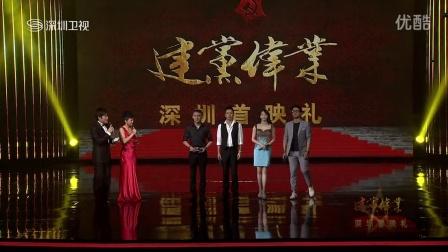 2011建党伟业深圳首映礼(部分)