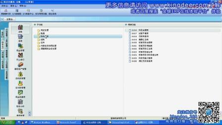 金蝶k3总账视频教程——总账功能培训(下)