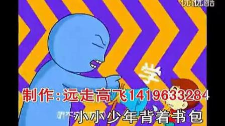 《快乐星球》主题曲小小少年