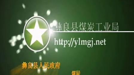 彝良县煤工局宣传片