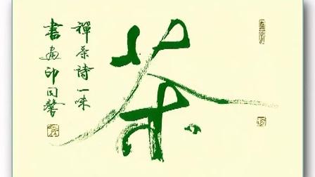 《诗书茶人》岸柳书法作品欣赏