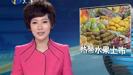 《津晨播报》 海南热带水果大批上市 芒果菠萝最受欢迎