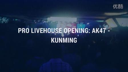 Pro Livehouse 盛势开门·重现江湖: AK47