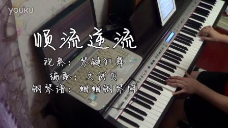 徐小凤《顺流逆流》钢琴曲_tan8.com