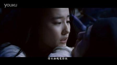 吻下去爱上你mtv 倩女幽魂 720p 刘亦菲电影版