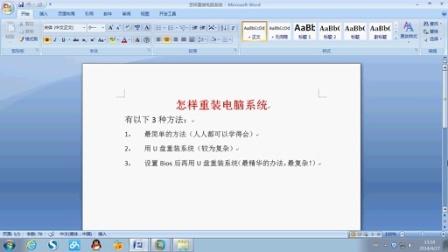 如何怎么怎样用U盘重装系统(XP,WIN7,WIN8通用)