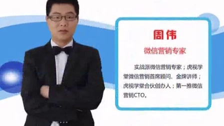 04《微信营销魔法训练营34期现场实录》-刘建民面授视频