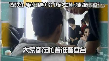 140427《快乐大本营》录制幕后花絮 华晨宇整蛊