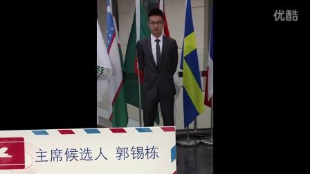 西交利物浦学生会主席候选人 郭锡栋