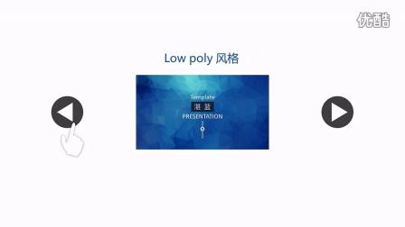 Low Poly视频版