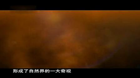 《太阳系的奇迹》第1集:太阳帝国