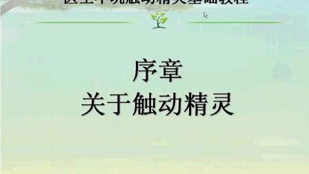 触动精灵基础教程【序章】