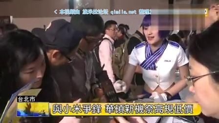 财经新视界 2014-05-04 华硕刺杀小米为什么踢到铁板?