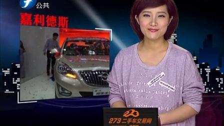 海马汽车携新一代福美来M5亮相福州车展