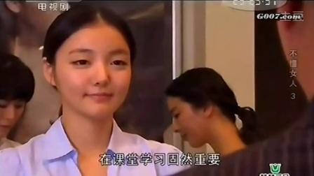 不懂女人03央视国语版中文版全集