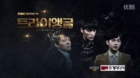 [中字]140506 金在中 MBC《Triangle》第三集 预告[豆花吧]
