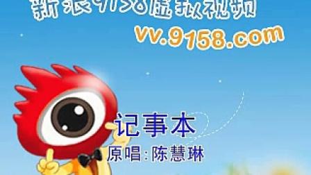 记事本(纯伴奏)05080911