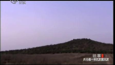 往事_兵马俑一号坑挖掘风波 高清(360P)