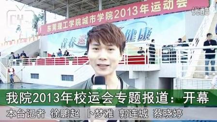 2013.12.04 城院新闻第7期:校运会专题报道