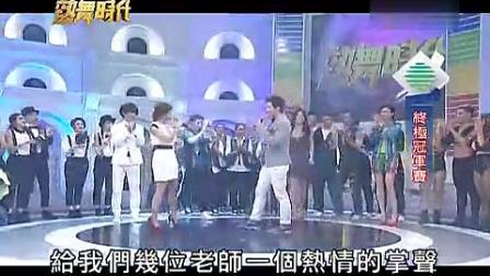 热舞时代-20131017_两岸舞技大对决