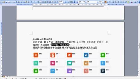 微巨人网络微信营销平台