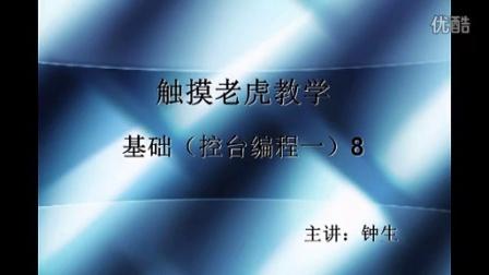 8控台编程一