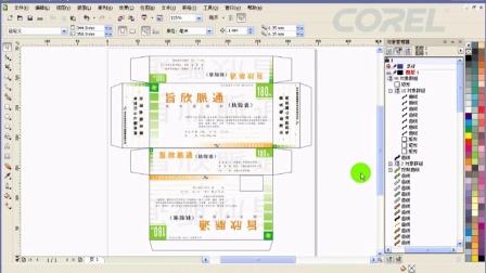 coreldraw实例视频教程-分色预览_卡刀版。交流群:243707277