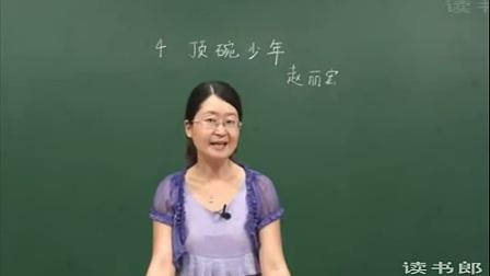 黄冈中学人教版语文六年级下册顶碗少年 New1