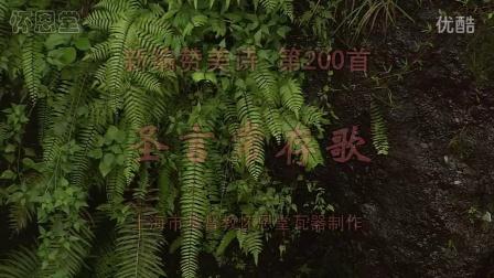 新编赞美诗_200_〈圣言常存歌〉_KTV_高清_基督教