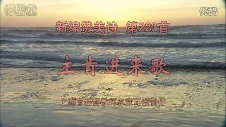 新编赞美诗_223_〈主肯进来歌〉_KTV_高清_基督教