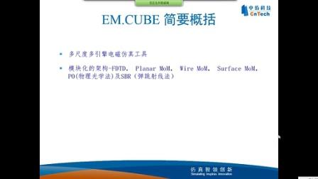 EM.Cube多尺度多引擎模块化电磁仿真系统介绍与实例操作