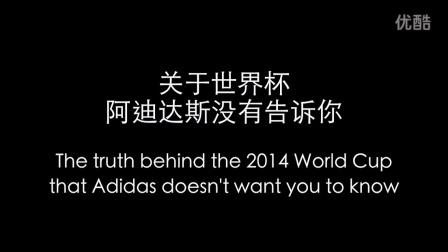 【模特人体彩绘】阿迪达斯世界杯商品含有害物质(创作幕后花絮)