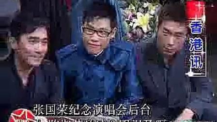 张国荣逝世五周年纪念演唱会 陈淑芬致感谢眼泪不断