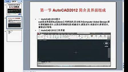 3dcoat 教程cad全套视频室内平面教程
