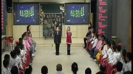 我是闪亮的小星星北京市海淀区上地实验小学一年级2010年全国主题班会展评活动二等奖作品