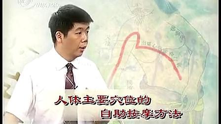 自助穴位按摩(14)三阴交穴(流畅)