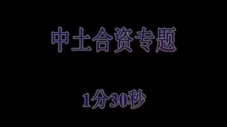 中土合资  1分30秒 (改)