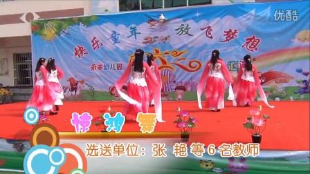 惊鸿舞 青春舞步- 洛南县永丰镇中心幼儿园2014年文艺汇演