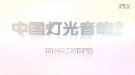 2014中国音响灯光杂志专访视频-朱桑