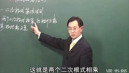 黄冈中学人教版數學九年級上册二次根式的乘除一