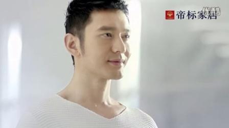 帝标家居2014年黄晓明最新广告片 10S A