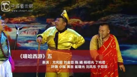 《嘻哈包袱铺最新改编原创喜剧——西游记》五
