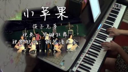 筷子兄弟《小苹果》钢琴曲_tan8.com
