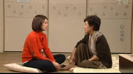 女人心27韩国电视剧国语版