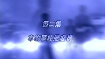 隔世追凶.EP02