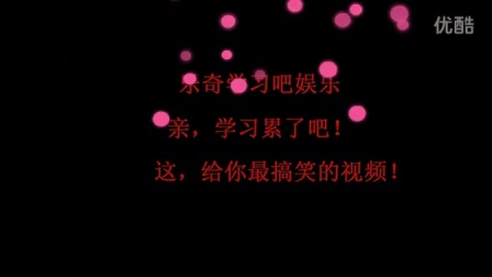 [乐奇学习吧娱乐]恶搞配音甄嬛传娘娘们都说英文