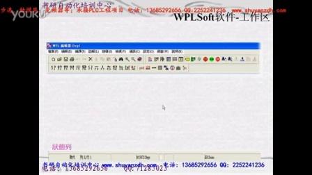 台达PLC视频教程---第2讲 WPLSoft软件使用教程-2